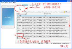 Cara Flash Vivo Y23L via AF Upgrade Tool